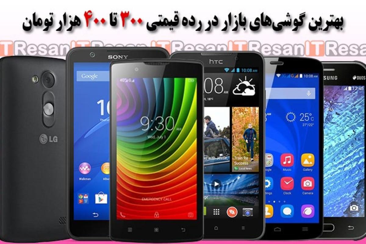 بهترین گوشیهای بازار در محدوده 300 تا 400 هزار تومان