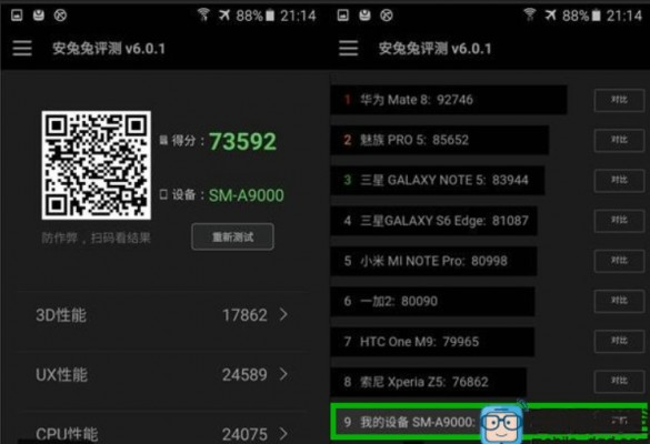 Samsung-Galaxy-A9-goes-through-the-AnTuTu-benchmark-test