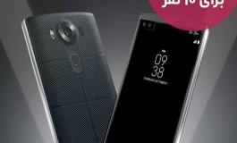 الجی موبایل ۱۰ گوشی V10 را با قرعه کشی به کاربران خودش در ایران هدیه میدهد