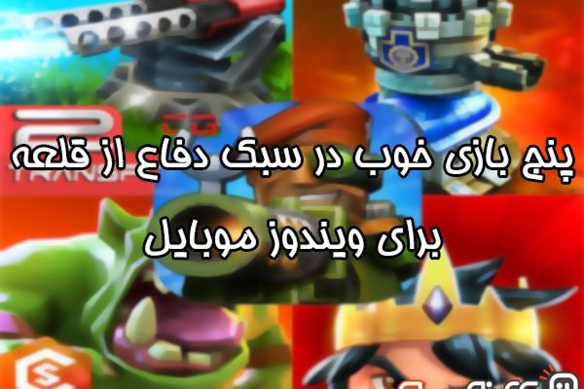 5 بازی خوب در سبک دفاع از قلعه برای ویندوز موبایل