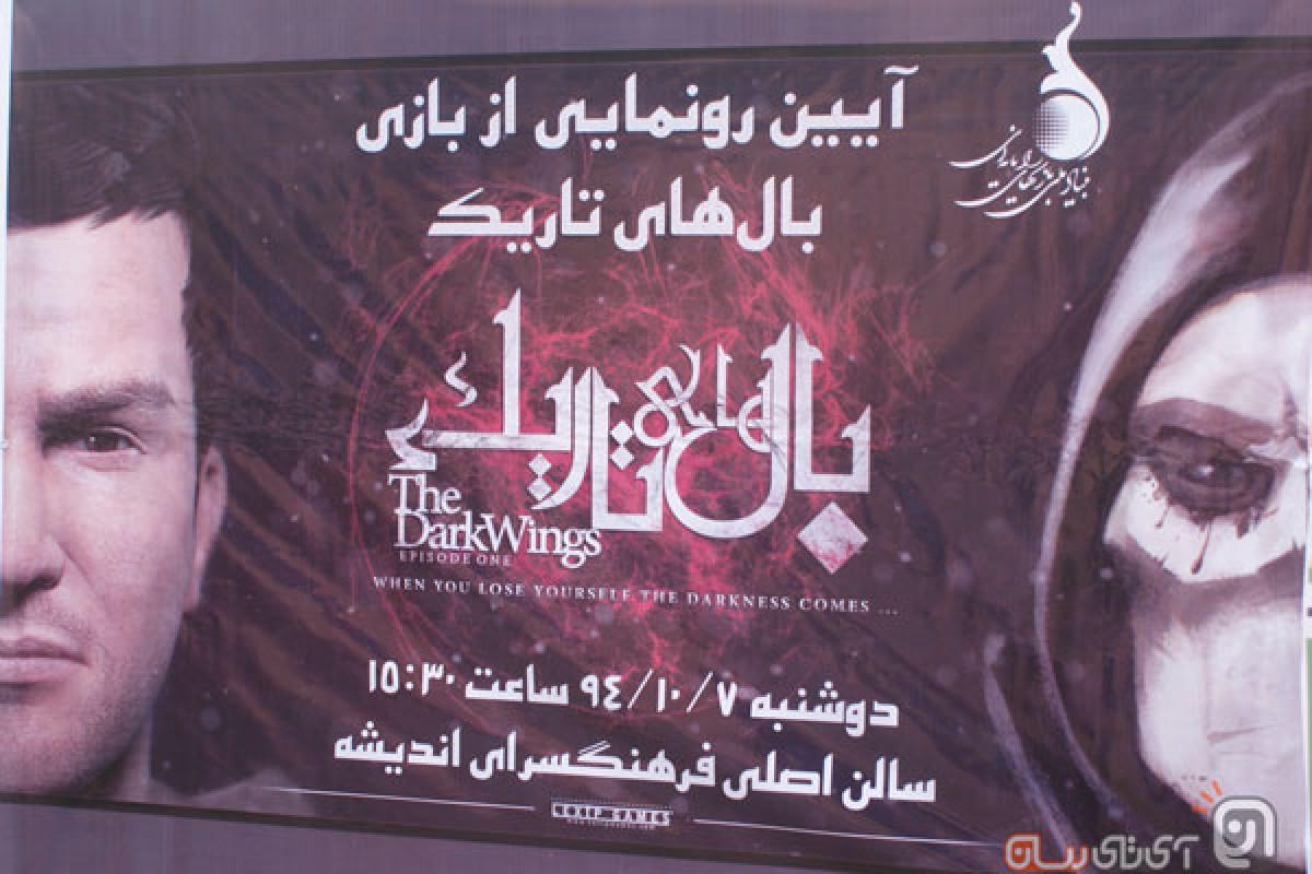 رونمایی رسمی از بازی ایرانی بالهای تاریکی