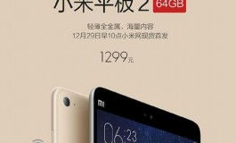 تمام موجودی شیائومی Mi Pad2 64GB در کمتر از یک دقیقه به فروش رسید!