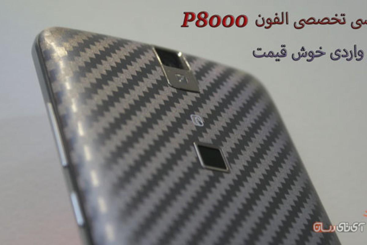 بررسی تخصصی الفون P8000: تازه واردی خوش بها