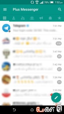 Plus-Messenger-(7)