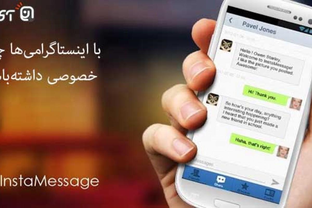 بررسی اپلیکیشن اینستا مسیج: با اینستاگرامیها چت خصوصی داشته باشید!
