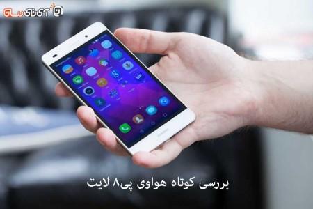 قیمت گوشی موبایل هواویP8LITE - 36