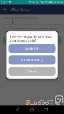 SMS-Code