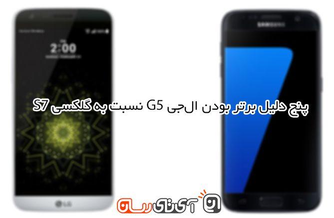 g5-vs-s7