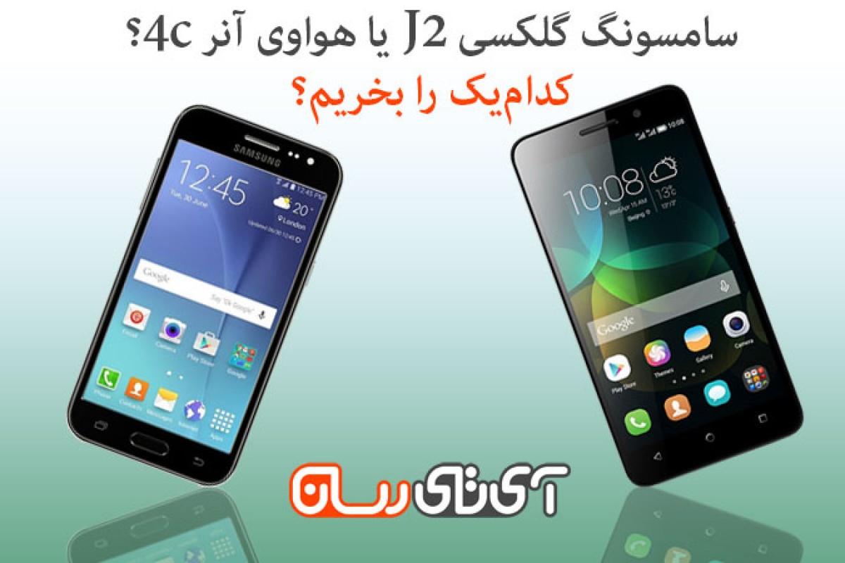 کدام گوشی را بخریم؟ هواوی آنر ۴C یا سامسونگ گلکسی J2؟