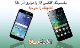 کدام گوشی را بخریم؟ هواوی آنر 4C یا سامسونگ گلکسی J2؟