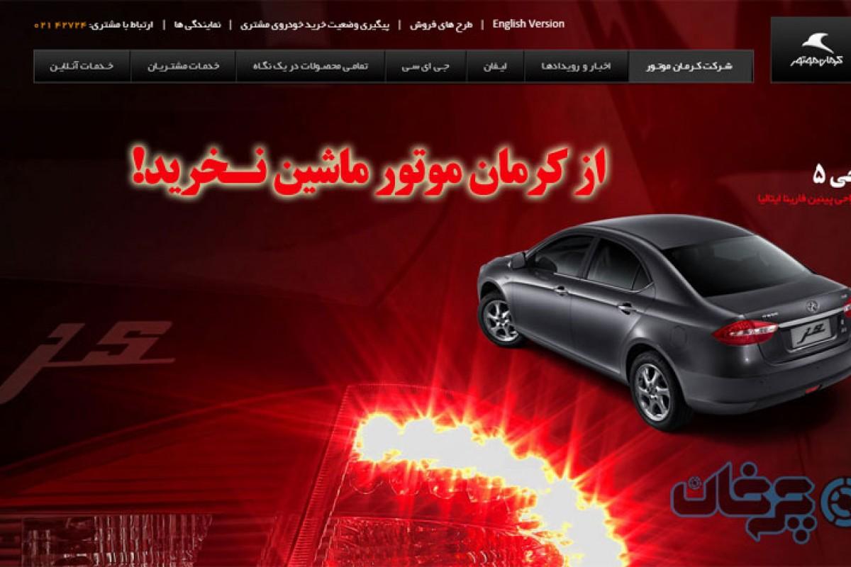 ماشین بخرید اما از کرمان موتور نخرید!
