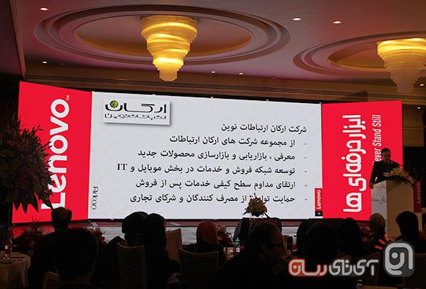 lenovo seminar 5