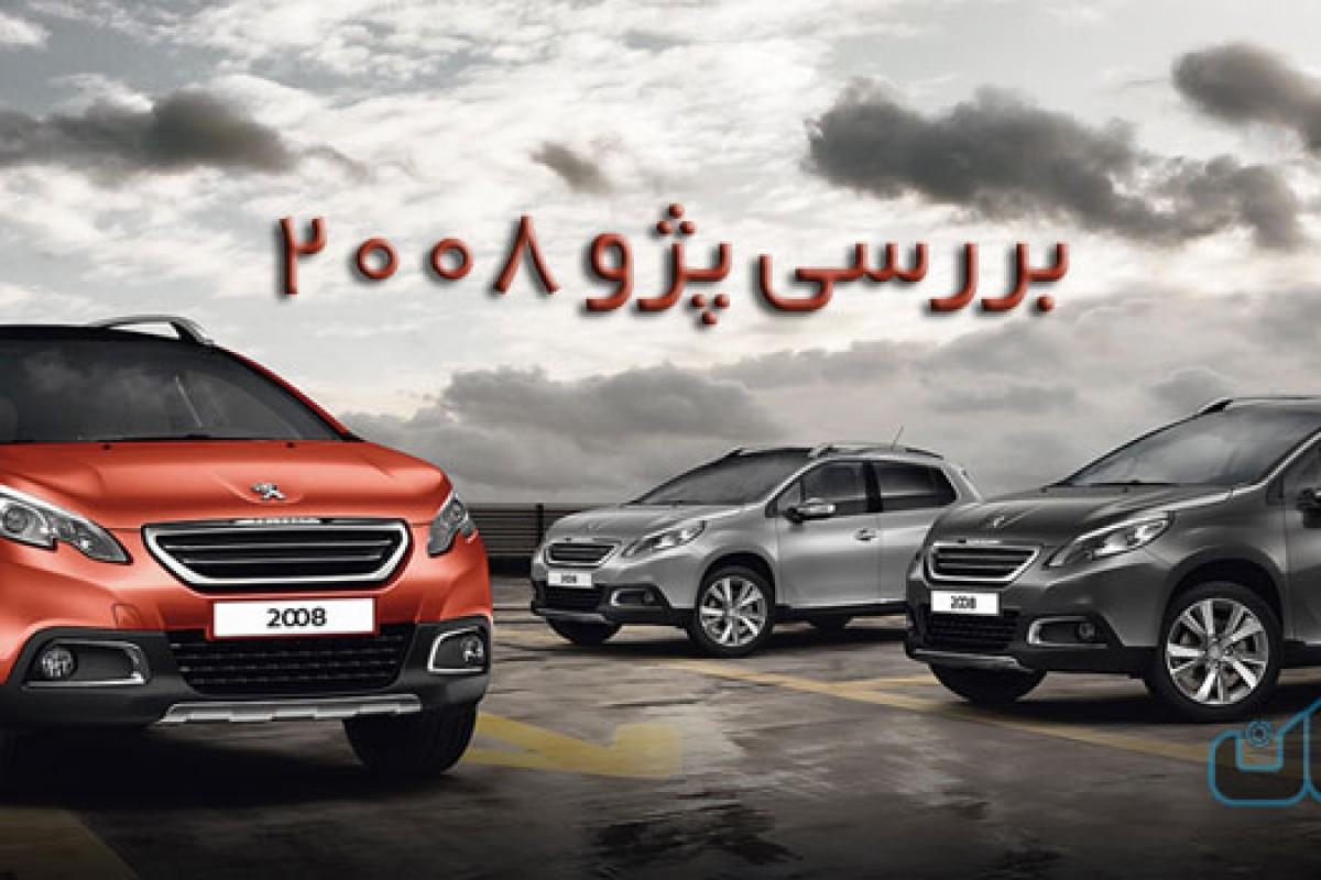 بررسی کراس اوور پژو ۲۰۰۸: یک ماشین فرانسوی که میخواهد در ایران محبوب باشد