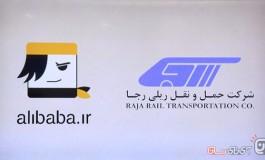 امکان خرید آنلاین بلیط حمل و نقل ترکیبی با سایت علی بابا فراهم شد