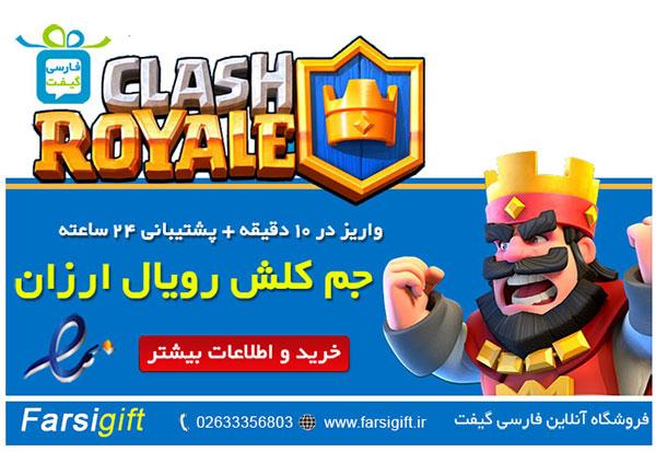 clash-royal-thumbnail