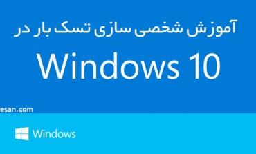 10 روش برای شخصی سازی تسکبار در ویندوز 10