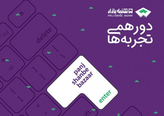 5shanbe-bazaar-Poster