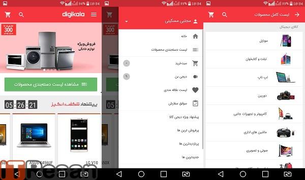 DigiKala App Review (1)