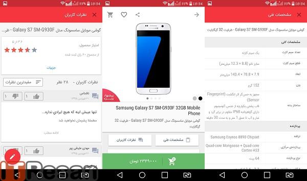 DigiKala App Review (2)