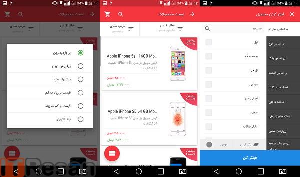 DigiKala App Review (4)