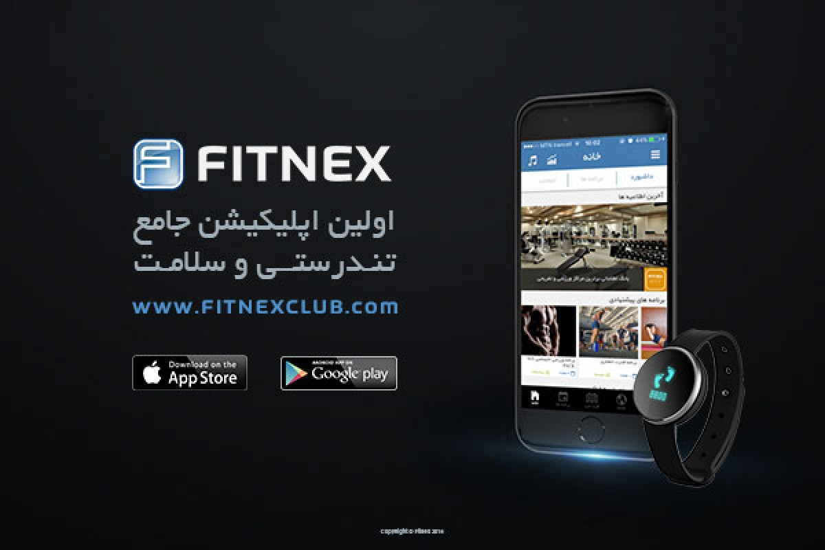 FITNEX اولین اپلیکیشن جامع سلامت و تندرستی به زبان فارسی