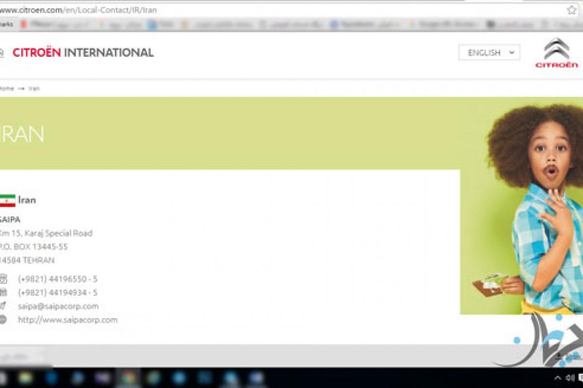 افزوده شدن نام سایپا به سایت رسمی کمپانی سیتروئن! + عکس