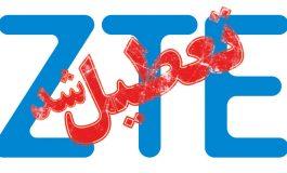 شرکت ZTE به صورت رسمی از ایران خداحافظی کرد!