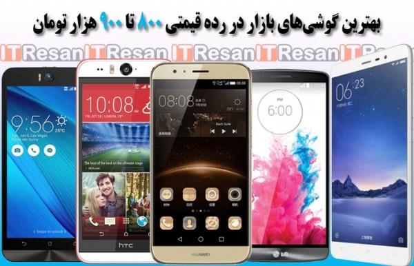 best-phones-800-to-900