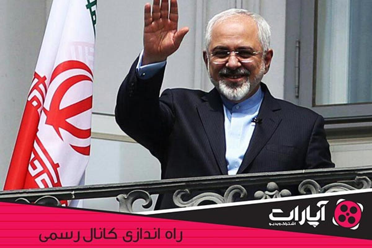 کانال وزارت امور خارجه در آپارات راهاندازی شد