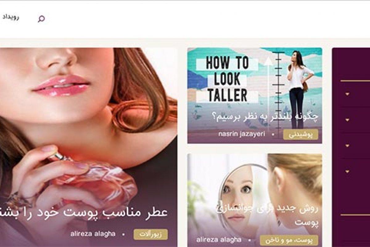 پرتال مُد و زیبایی بنیتا در ایران شروع به فعالیت کرد
