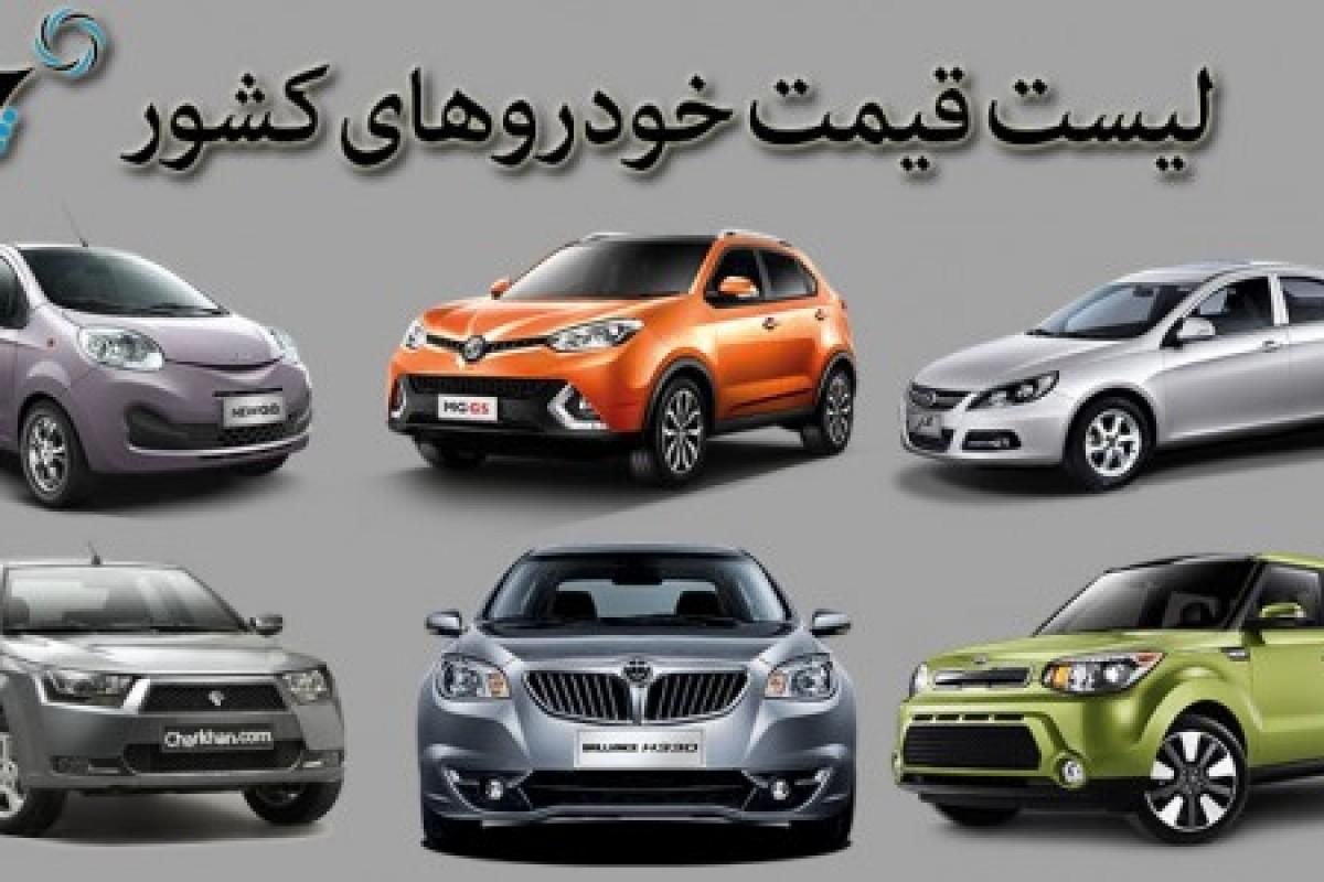 لیست قیمت خودروهای گوناگون در بازار ایران