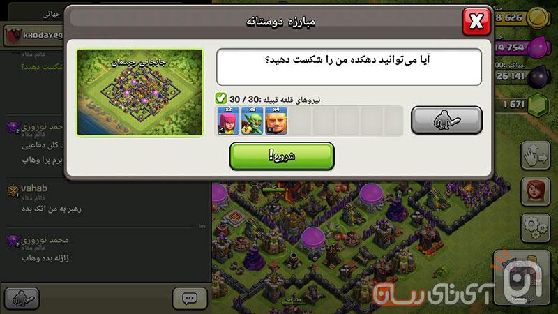 Clash update 7