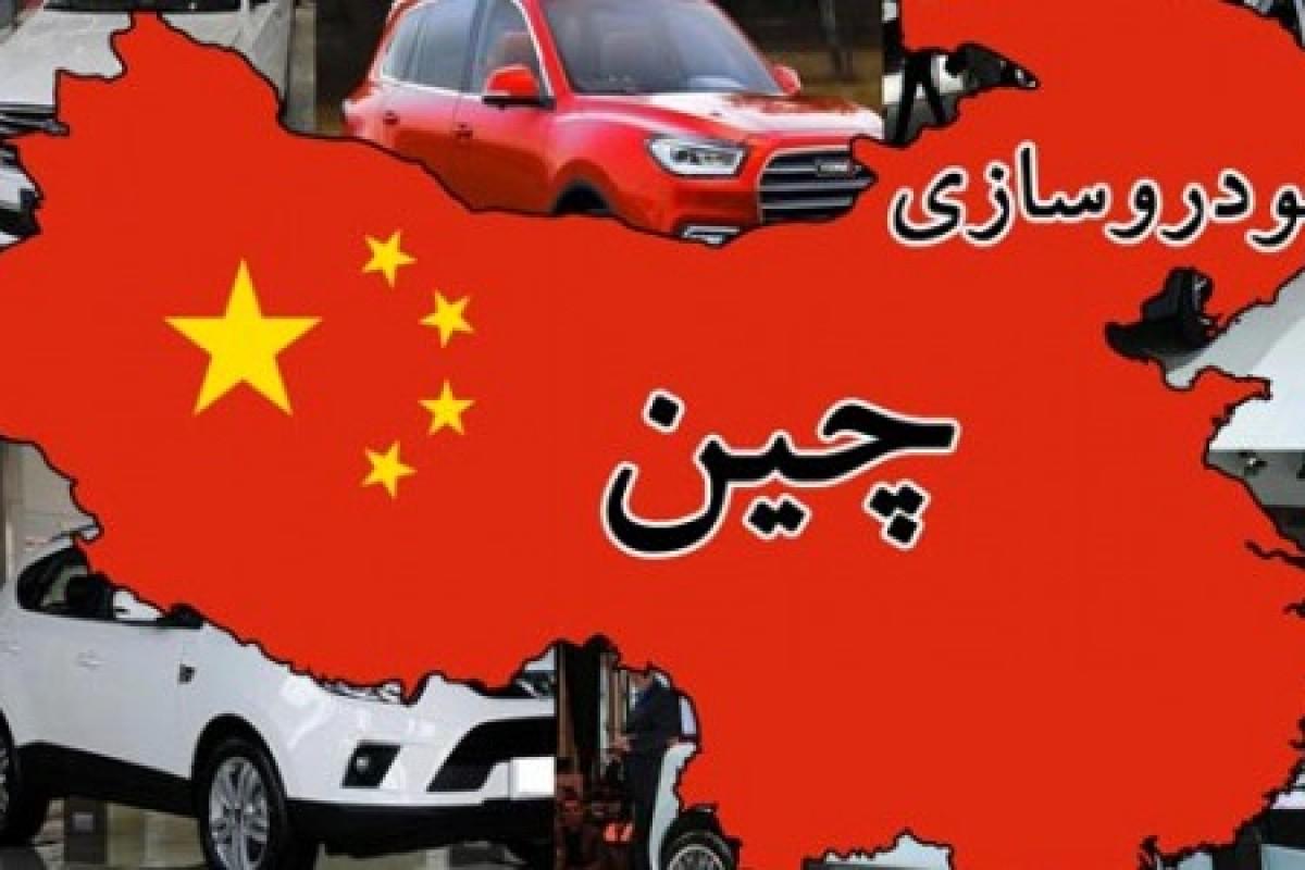 تاریخچه خودروسازی چین، از گذشته تا به امروز!