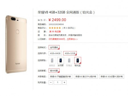honor-V8-is-available-for-as-low-as-384-USD