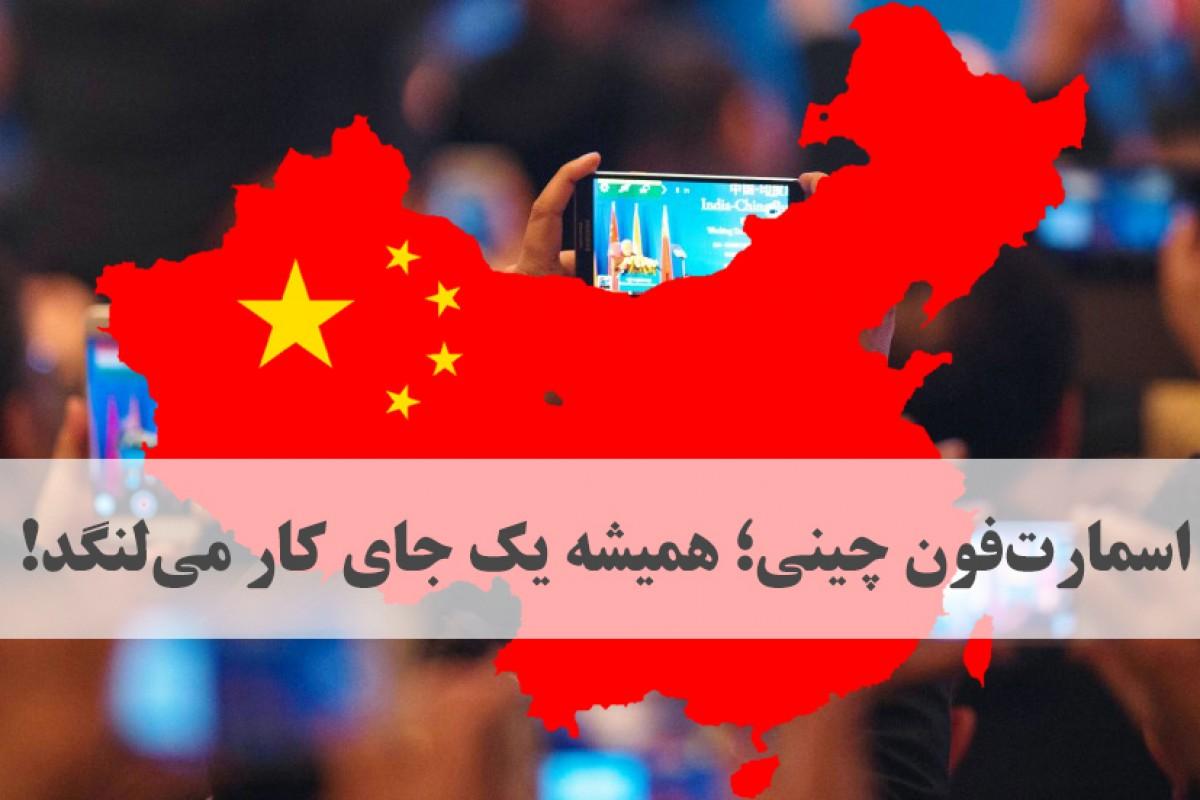 نگاهی بر مهمترین مشکلات اسمارت فونهای چینی: همیشه یک جای کار میلنگد!