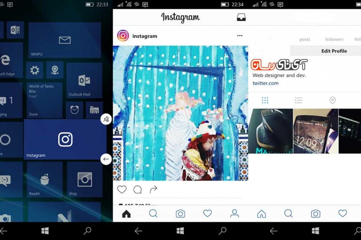 آپدیت اینستاگرام برای ویندوز ۱۰ موبایل با ظاهری جدید عرضه شد