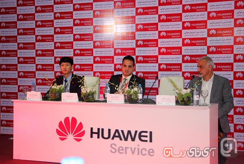 Huawei Service 2