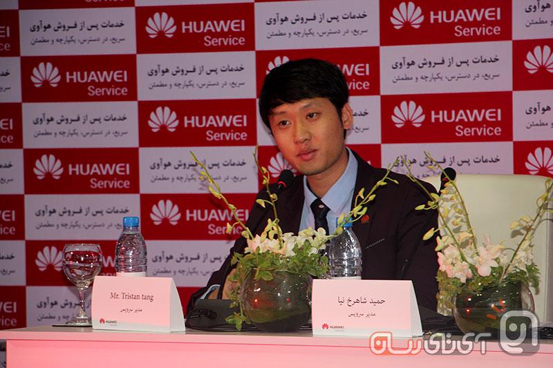 Huawei Service 3