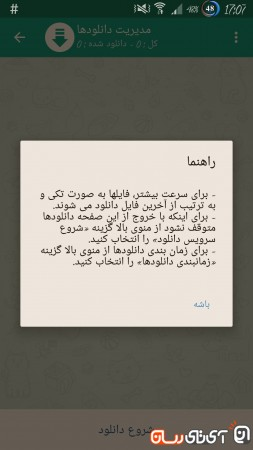 Screenshot_2016-06-15-17-07-20