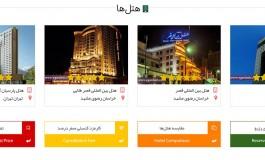 در وبسایت ای گردش (Egardesh) بهترین هتلهای ایران را آنلاین رزرو کنید!