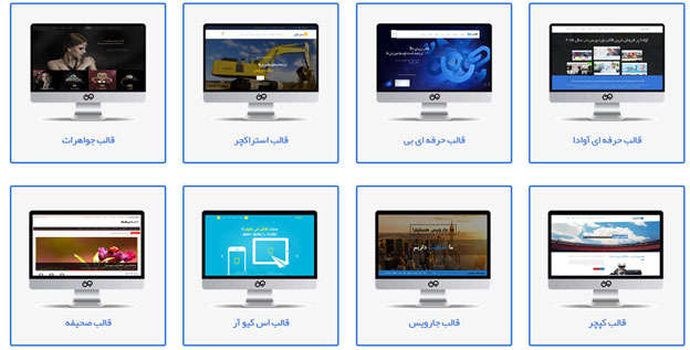 mizbanfa1 با خرید هاست از میزبان فا مالک قالب پیشرفته   دامنه  شوید.