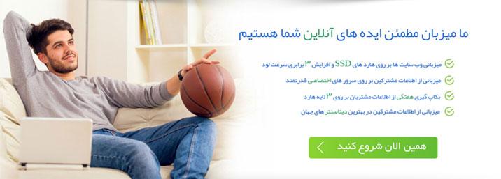mizbanfa2 با خرید هاست از میزبان فا مالک قالب پیشرفته   دامنه رایگان شوید.