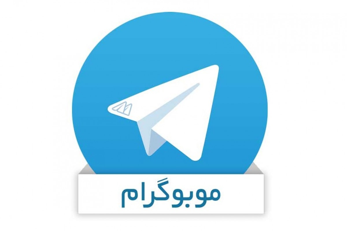 بررسی اپلیکیشن موبوگرام: یک تلگرام همه کاره!