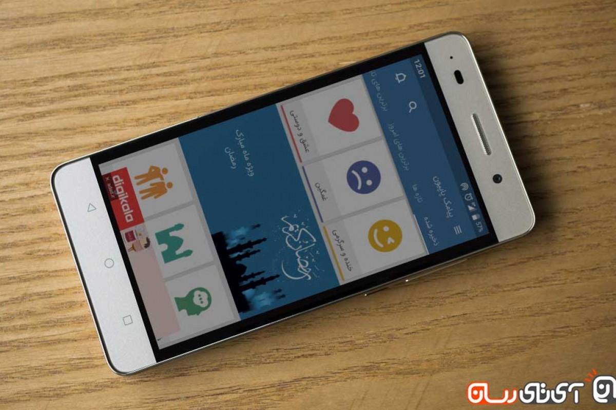 بررسی اپلیکیشن پیامک پاپیون: یک دنیا پیامک در گوشی شما!