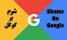 شرم بر گوگل باد!