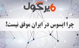 ویرگول: چرا ایسوس در ایران موفق نیست؟