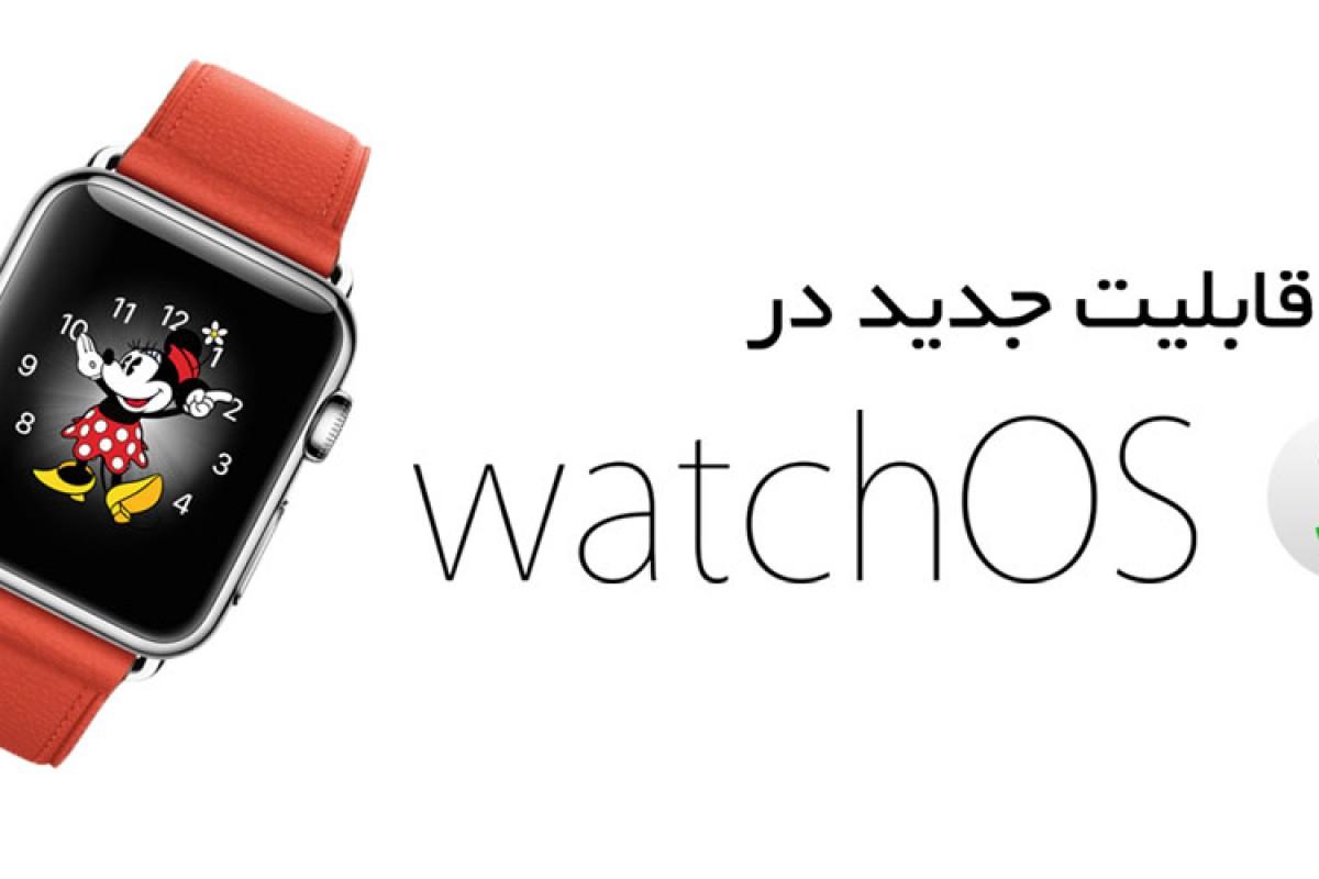 اینفوگرافیک: ۱۰ قابلیت جدید در watchOS 3