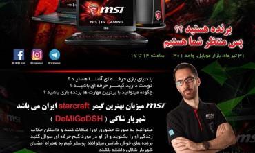 رویداد گیمینگ MSI در ایران در ۳۱ تیرماه را به خاطر داشته باشید