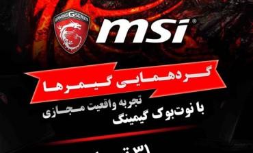 گردهمایی گیمرها و دوستداران گیمینگ ایران در ۳۱ تیرماه به همراه تخفیفهای استثنایی