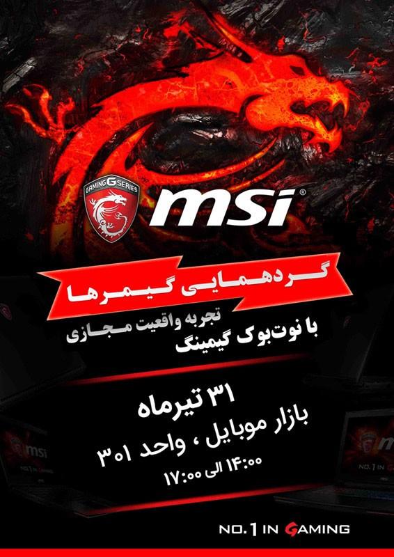 MSIevent01